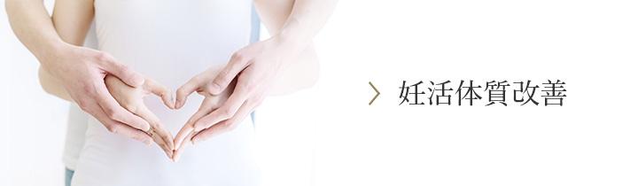 東京都千代田区の整体院で不妊体質を改善