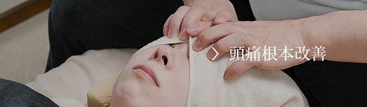 半蔵門で頭痛の根本改善
