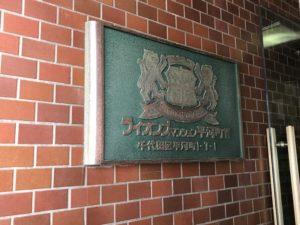 少し歩くとChezLienのあるマンションが見えます!マンション名は「ライオンズマンション平河町W」です。近くにいくつかライオンズマンションがありますので、アルファベットが「W」なのを確認してくださいね♪②