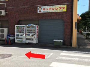 右側に「キッチンレタス」が見えたら右に曲がってください。